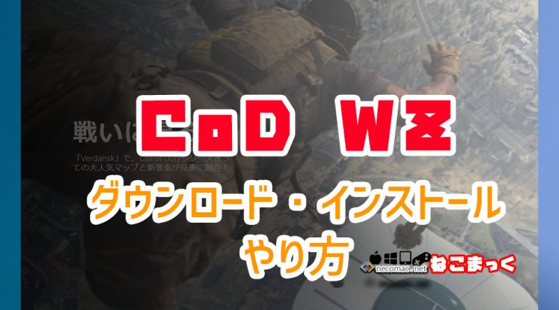 CoD WZ ダウンロード インストールのやり方[CoD WZ]