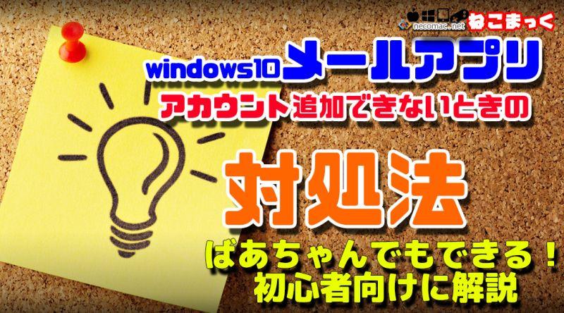 Windows10 メールソフト アカウント追加できない対処法