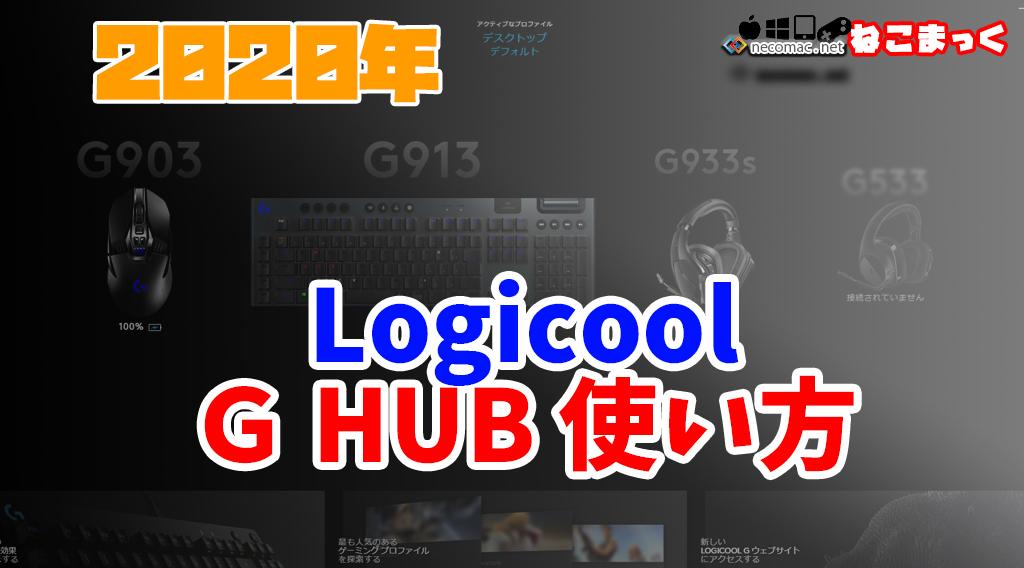 G HUB 使い方 2020年 : ロジクール
