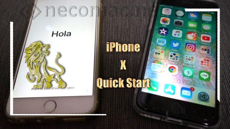 iPhone データ移行 やり方