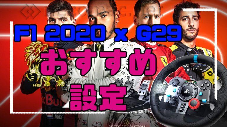 【F1 2020】外人に勝つためのG29 設定 おすすめを紹介