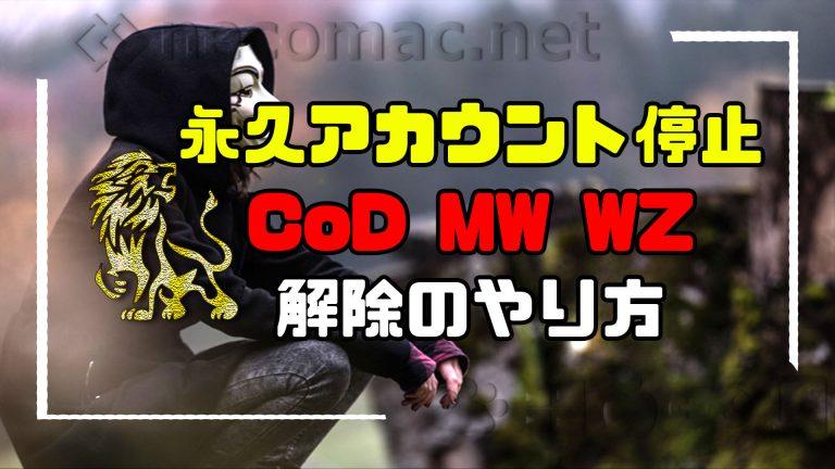 【CoD MW WARZONE】誤BAN解除 永久アカウント停止解除のやり方 解説【コール オブ デューティ モダン・ウォーフェア】