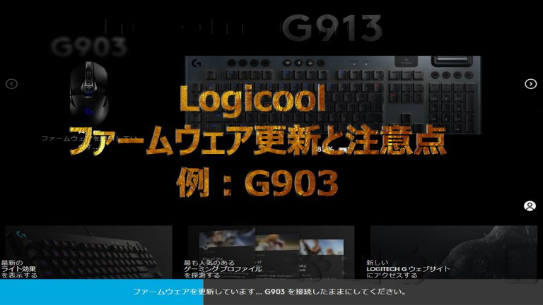 Logicool ファームウェア アップデート 更新方法 GHUB 不具合[例G903]