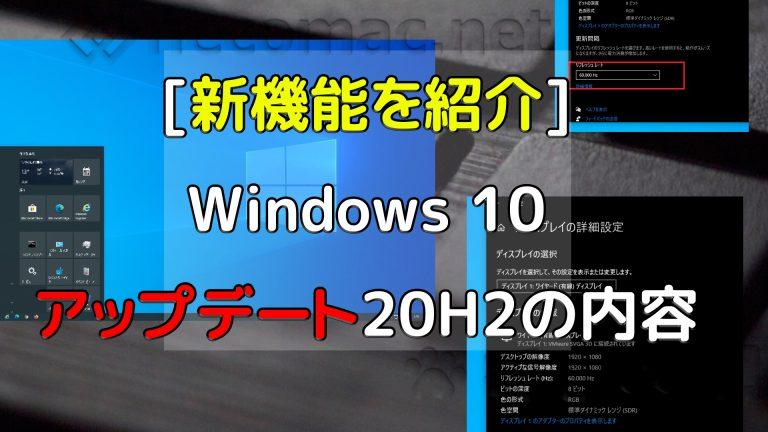 [新機能] Windows 10 20H2 アップデート 内容
