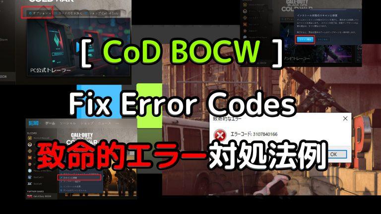 CoD BOCW 致命的なエラーコード 対処法