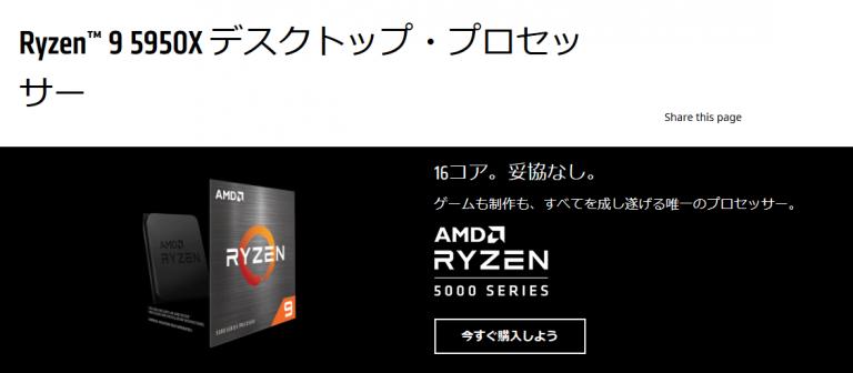 Intel i9-10900K vs Ryzen 9 5950X vs Ryzen 9 5900X ベンチ 性能比較 まとめ 備忘録
