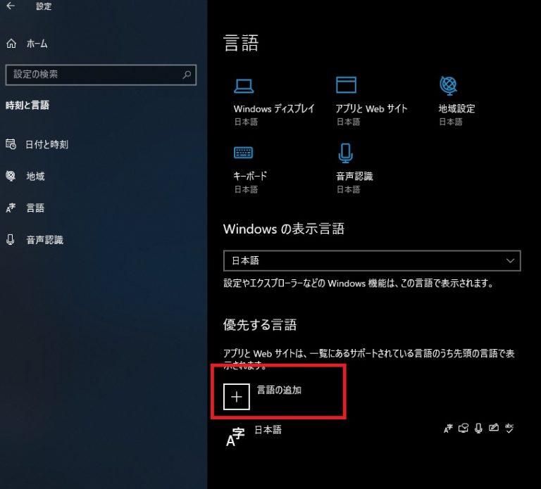 Windows 10 OSの言語を英語に変更 やり方