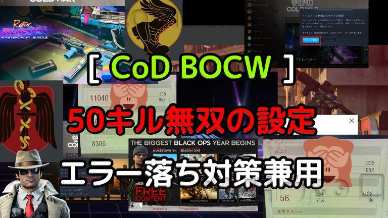 【CoD BOCW】 50キル無双 おすすめ 設定 【エラー落ち回避兼用】