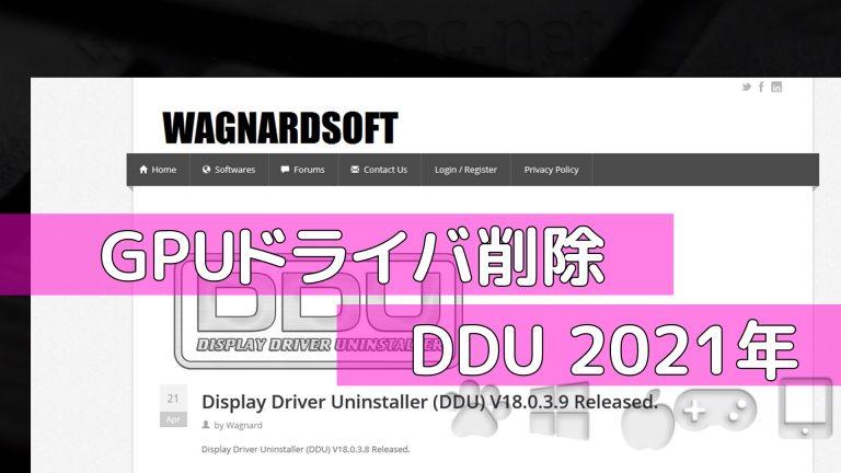 DDU 使い方 グラボのドライバー削除 Win10 [2021年]