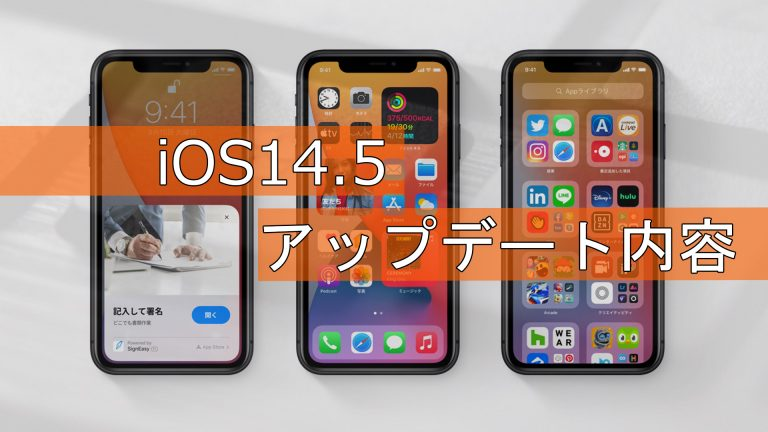 iOS14.5 アップデート内容 まとめ