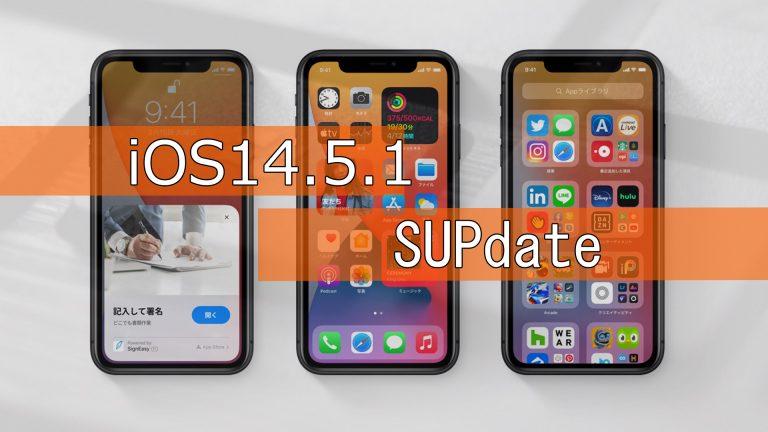 iOS 14.5.1 リリース内容 セキュリティアップデート