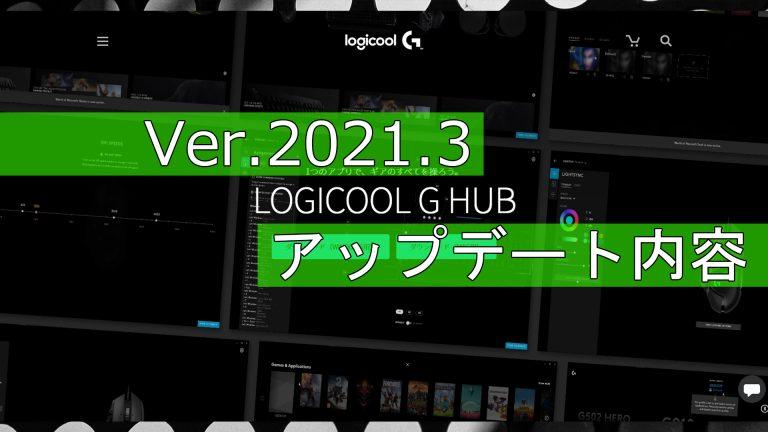 ロジクール G HUB 2021.3 アップデート内容[Logicool]