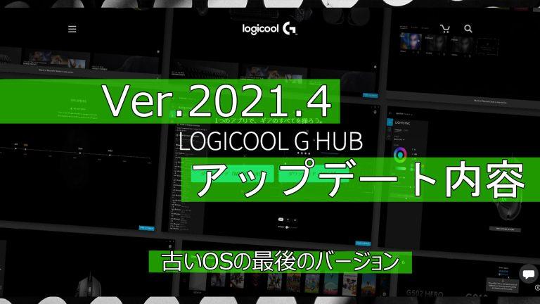ロジクール G HUB 2021.4 アップデート内容[Logicool]