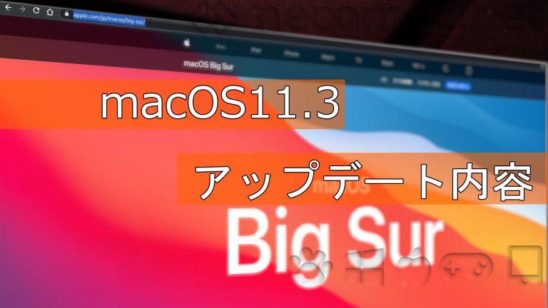 macOS Big Sur 11.3 アップデート内容 まとめ