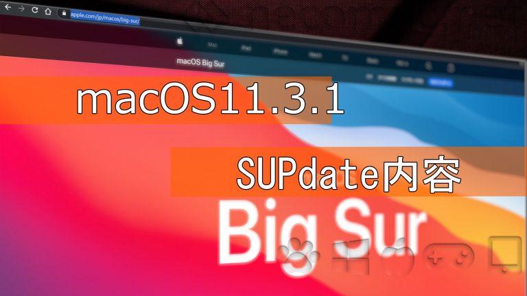 macOS Big Sur 11.3.1 アップデート内容