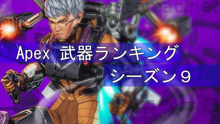 Apex Legends 武器ランキング [シーズン9]