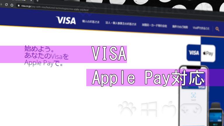 Apple Pay Visa対応開始される [iPhone/Apple Watch]