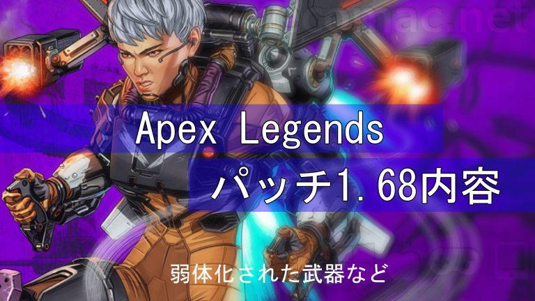 Apex Legends パッチ1.68 アップデート内容 [武器調整など]