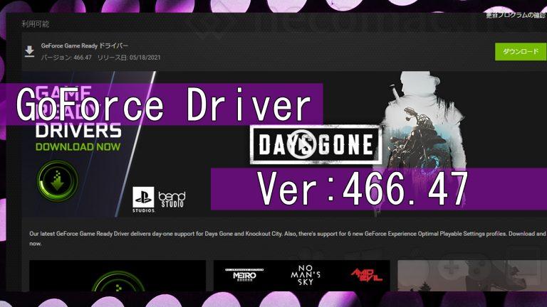 GeForce ドライバー 466.47 内容 [NVIDIA]